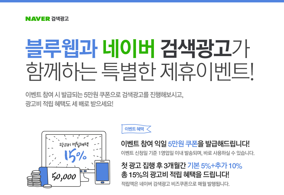 블루웹과 네이버 검색광고가 함께하는 특별한 제휴이벤트!