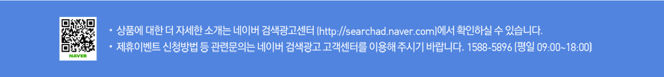 제휴이벤트 신청방법등 관련문의는 네이버 검색광고 고객센터를 이용해주시기 바랍니다.