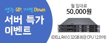 서버 구매가 부담스러운 고객을 위한 실속형 서버 추천!