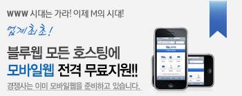 블루웹 모바일웹 전격 무료 지원 !!