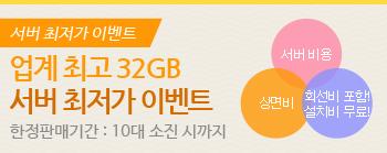 업계 최고 32GB 서버최저가 이벤트!