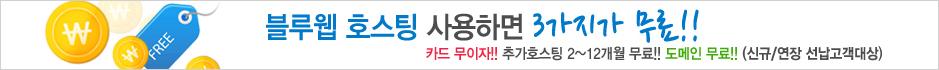 호스팅연장/신청 1년이상 선납 고객 도메인이 공짜!
